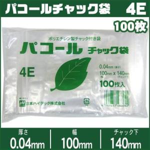 パコールチャック袋 4E 100mm×140mm 100枚入り|iimono-ya