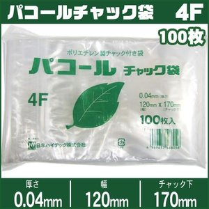 パコールチャック袋 4F 120mm×170mm 100枚入り|iimono-ya