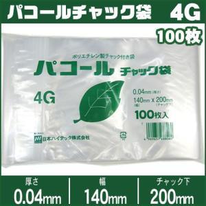 パコールチャック袋 4G 140mm×200mm 100枚入り|iimono-ya