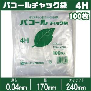 パコールチャック袋 4H 170mm×240mm 100枚入り|iimono-ya