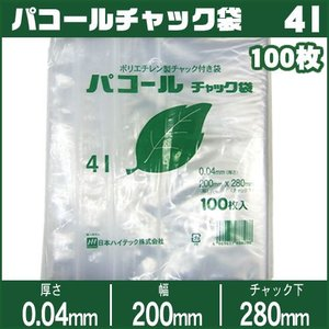パコールチャック袋 4I 200mm×280mm 100枚入り|iimono-ya