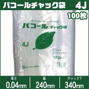 パコールチャック袋 4J 240mm×340mm 100枚入り|iimono-ya