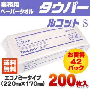 送料無料 ペーパータオル タウパー ルコットS[220mm×170mm] 200枚入り×42パック|iimono-ya
