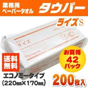 送料無料 ペーパータオル タウパー ライズS[220mm×170mm] 200枚入り×40パック ハードタイプ|iimono-ya