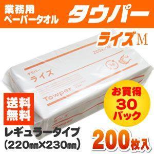 送料無料 ペーパータオル タウパー ライズM[220mm×230mm] 200枚入り×30パック ハードタイプ|iimono-ya
