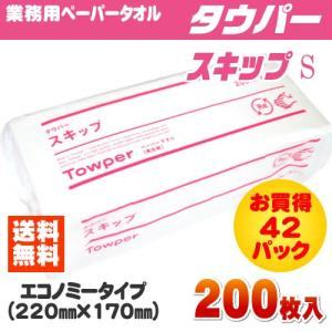 送料無料 ペーパータオル タウパー スキップS[220mm×170mm] 200枚入り×42パック|iimono-ya