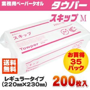 送料無料 ペーパータオル タウパー スキップM[220mm×230mm] 200枚入り×35パック|iimono-ya