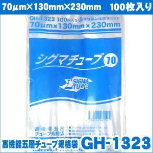 シグマチューブ70 GH-1323 UT-1323 130mm×230mm 100枚入り|iimono-ya