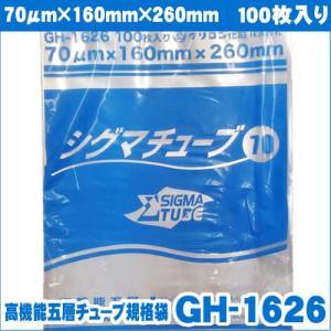 シグマチューブ70 GH-1626 UT-1626 160mm×260mm 100枚入り|iimono-ya