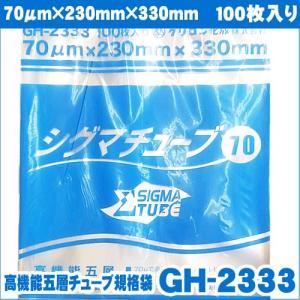 シグマチューブ70 GH-2333 UT-2333 230mm×330mm 100枚入り|iimono-ya