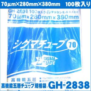 シグマチューブ70 GH-2838 UT-2838  280mm×380mm 100枚入り|iimono-ya