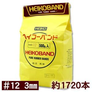 HEIKO 輪ゴム ヘイコーバンド #12 袋入 500g 幅3mm|iimono-ya