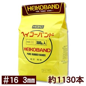 HEIKO 輪ゴム ヘイコーバンド #16 袋入 500g 幅3mm|iimono-ya