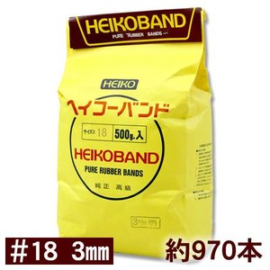 HEIKO 輪ゴム ヘイコーバンド #18 袋入 500g 幅3mm|iimono-ya