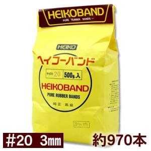 HEIKO 輪ゴム ヘイコーバンド #20 袋入 500g 幅3mm|iimono-ya