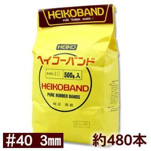 HEIKO 輪ゴム ヘイコーバンド #40 袋入 500g 幅3mm|iimono-ya