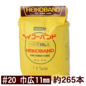 HEIKO 輪ゴム ヘイコーバンド #20 袋入 500g 幅11mm|iimono-ya