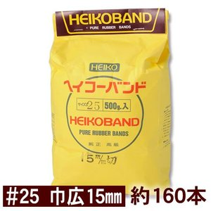 HEIKO 輪ゴム ヘイコーバンド #25 袋入 500g 幅15mm|iimono-ya