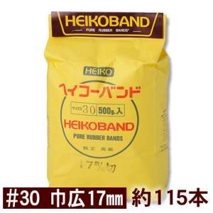 HEIKO 輪ゴム ヘイコーバンド #30 袋入 500g 幅17mm|iimono-ya