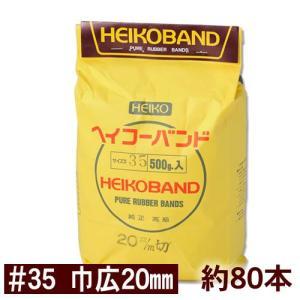 HEIKO 輪ゴム ヘイコーバンド #35 袋入 500g 幅20mm|iimono-ya