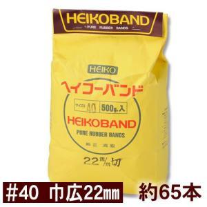 HEIKO 輪ゴム ヘイコーバンド #40 袋入 500g 幅22mm|iimono-ya