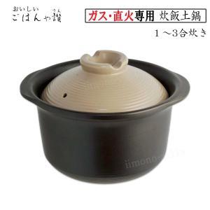 炊飯土鍋 ごはんや讃 黒 3合炊き 直火専用|iimono-zakka