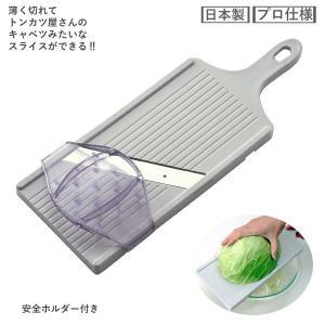 サンクラフト 家庭用 業務用 にも使える キャベツの千切り キャベツスライサー 巾広 (安全なホルダー付き)|iimono-zakka