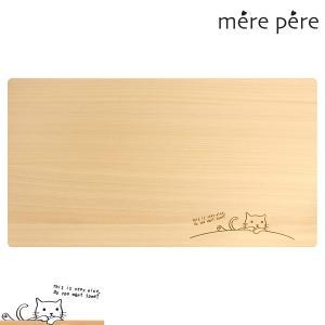 メルペール ネコ まな板 国産 ひのき  770-320|iimono-zakka