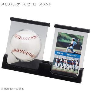 メモリアルケース ヒーロースタンド BX77-85|iimono-zakka