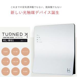 カルテック 光触媒除菌・脱臭機  空気清浄機(8畳まで ホワイト) KALTECH TURNED K(ターンド・ケイ) KL-W01 iimono-zakka