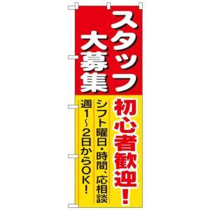 「のぼり」を使えば目を引くこと間違いなしです!! 生産国:日本 素材・材質:ポリエステル 商品サイズ...
