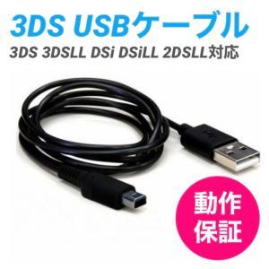 【3DS 充電ケーブル】DSi/LL/3DS用 充電器 USBケーブル 任天堂(ニンテンドー) DS...