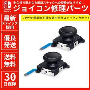【交換用スティック2点】任天堂switch ニンテンドースイッチ Nintendo Switch ジ...