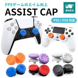 FPS アシストキャップ PS4 PS5 コントローラー プレステ エイム向上 可動域アップ FPS...