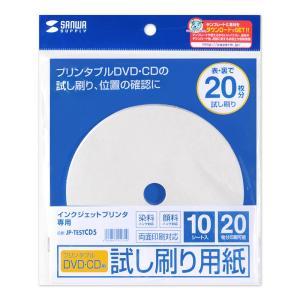 インクジェットプリンタブルCD-R試し刷り用紙...の関連商品3