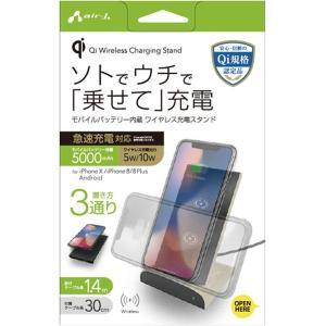 モバイルバッテリー内蔵 5000mAh ワイヤレス充電スタンド 5W/10W(ベージュ) air−J AWJ-MB10 BE|iimonotown