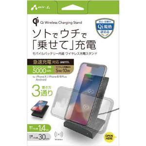 モバイルバッテリー内蔵 5000mAh ワイヤレス充電スタンド 5W/10W(グレー) air−J AWJ-MB10 GY|iimonotown