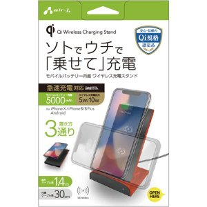 モバイルバッテリー内蔵 5000mAh ワイヤレス充電スタンド 5W/10W(オレンジ) air−J AWJ-MB10 OR|iimonotown