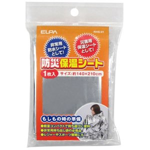 防災保温シート 1枚  ELPA RHS-01|iimonotown