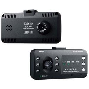 ツインカメラ搭載 ドライブレコーダー セルスター CELLSTAR CSD-690FHR|iimonotown