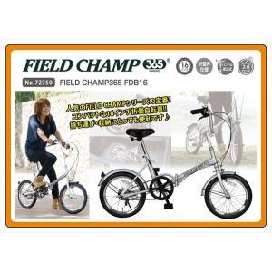 自転車 折畳 16インチ シングルギア FIELD CHAMP365 FDB16 フィールドチャンプ ミムゴ No.72750 【メーカー直送】|iimonotown