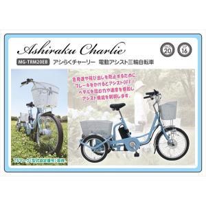 自転車 20インチ 電動アシスト三輪自転車 アシらくチャーリー ミムゴ  MG-TRM20EB 【メーカー直送】|iimonotown