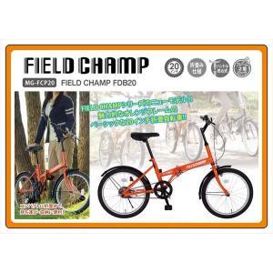 自転車 折畳 20インチ シングルギア FIELD CHAMP FDB20 フィールドチャンプ ミムゴ  MG-FCP20 【メーカー直送】|iimonotown