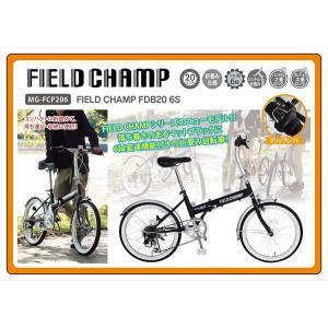 自転車 折畳 20インチ 6段ギア FIELD CHAMP FDB206S フィールドチャンプ ミムゴ  MG-FCP206 【メーカー直送】|iimonotown