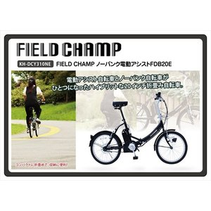 自転車 折畳 20インチ ノーパンク 電動アシスト FIELD CHAMP フィールドチャンプ FDB20E  ミムゴ KH-DCY310NE 【メーカー直送】|iimonotown