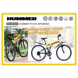 自転車 折畳 26インチ 6段ギア・Fサス付き HUMMER ハマー FD-MTB266SE  MTB ミムゴ  MG-HM266E 【メーカー直送】|iimonotown