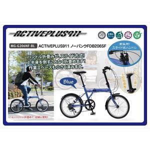自転車 折畳 20インチ 6段ギア ノーパンク ACTIVEPLUS911 FDB206SF ミムゴ  MG-G206NF-BL 【メーカー直送】|iimonotown