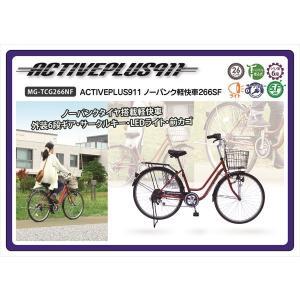 自転車 軽快車 26インチ 6段ギア ノーパンク ACTIVEPLUS911 266SF ミムゴ  MG-TCG266NF 【メーカー直送】|iimonotown