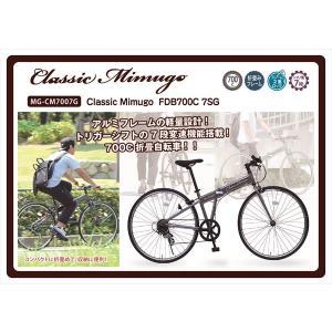自転車 クロスバイク 7段ギア Classic Mimugo FDB7007SG クラシックミムゴ  ミムゴ  MG-CM7007C 【メーカー直送】|iimonotown