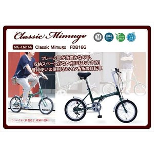 自転車 折畳 16インチ Classic  Mimugo  FDB16G クラシックミムゴ  ミムゴ  MG-CM16G 【メーカー直送】|iimonotown